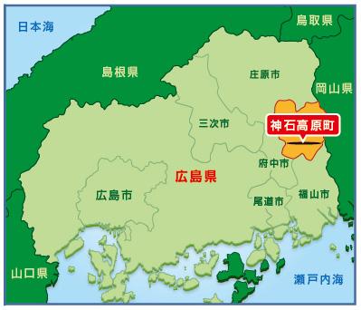広島県での神石高原町の位置