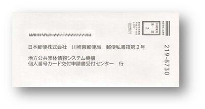 個人番号カード申請書の返却封筒見本